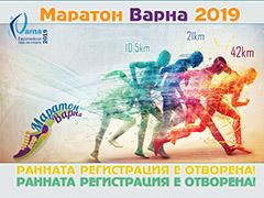 Ранната Регистрация Маратон Варна 2019 е отворена
